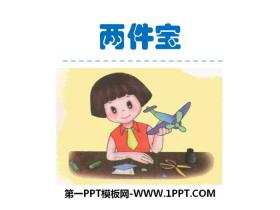 《两件宝》PPT下载