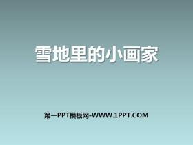 《雪地里的小画家》PPT下载