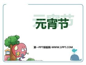 《元宵节》PPT下载