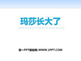 《玛莎长大了》PPTtt娱乐官网平台