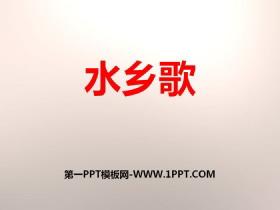 《水乡歌》PPT下载