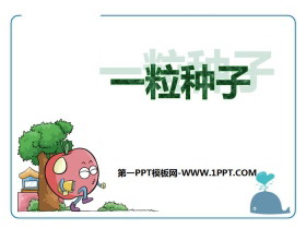 《一粒种子》PPT