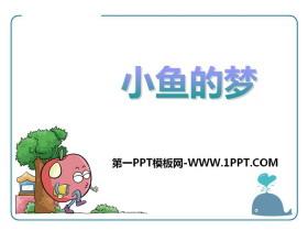 《小鱼的梦》PPT下载
