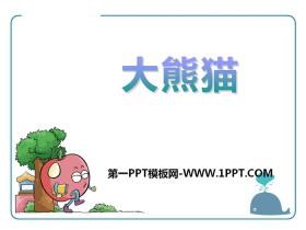 《大熊猫》PPT教学课件