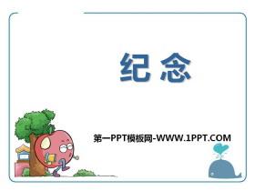 《纪念》PPT下载