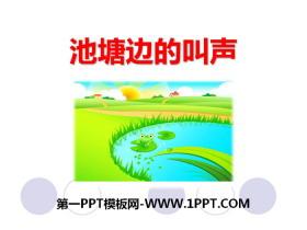 《池塘边的叫声》PPT下载