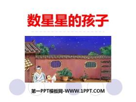 《数星星的孩子》PPT课件下载