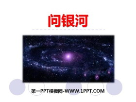 《问银河》PPT下载