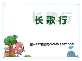 《长歌行》PPT