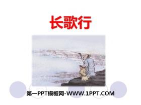 《长歌行》PPT下载
