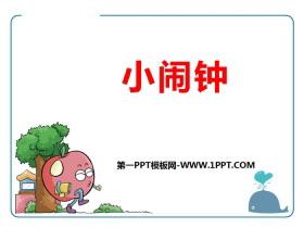 《小闹钟》PPT下载