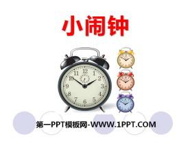 《小闹钟》PPT教学课件