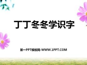《丁丁冬冬学识字》PPT