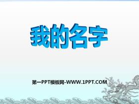 《我的名字》PPT