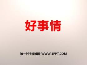 《好事情》PPT课件下载