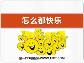 《怎么都快乐》PPT课件