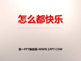 《怎么都快乐》PPT下载