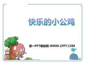 《快乐的小公鸡》PPT