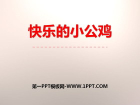 《快乐的小公鸡》PPT下载
