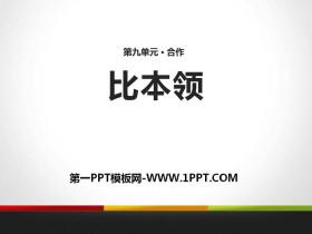 《比本�I》PPT