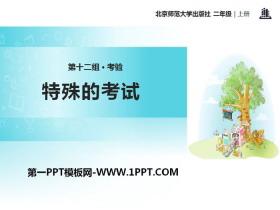 《特殊的考试》PPT