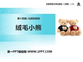 《�q毛小熊》PPT