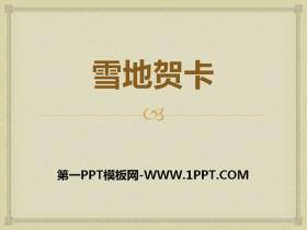 《雪地贺卡》PPT优质课件