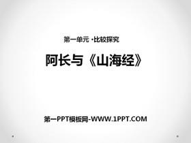 《阿长与<山海经>》PPT下载