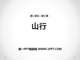 《山行》PPT教学课件