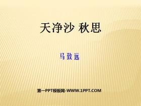 《天净沙·秋思》PPTtt娱乐官网平台