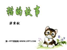 《猫的故事》PPT