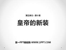《皇帝的新装》PPT优质课件