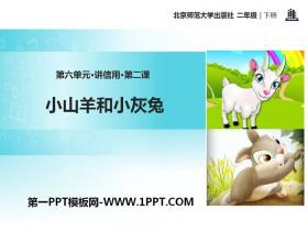 《小山羊和小灰兔》PPT