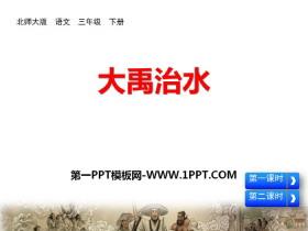 《大禹治水》PPT课件下载