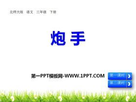 《炮手》PPTtt娱乐官网平台