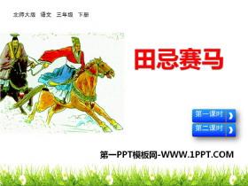 《田忌赛马》PPTtt娱乐官网平台
