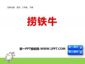 《捞铁牛》PPTtt娱乐官网平台