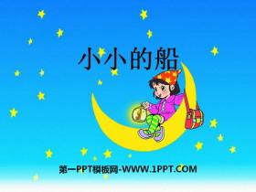 《小小的船》PPT课件下载