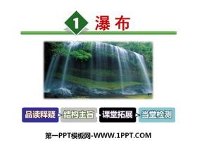 《瀑布》PPT教�W�n件