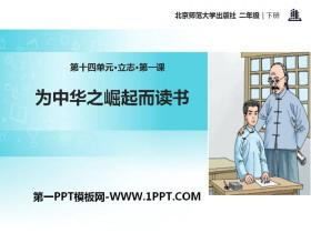 《为中华之崛起而读书》PPT教学课件