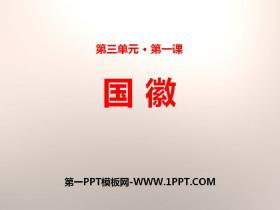 《国徽》PPT下载