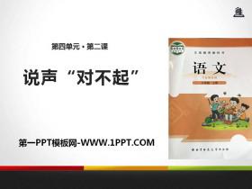 "《�f�""�Σ黄稹薄�PPT"