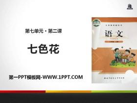 《七色花》PPT教�W�n件