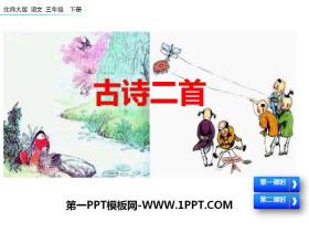 《古诗二首》PPT课件下载