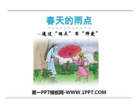 《春天的雨点》PPT