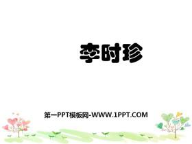 《李时珍》PPT下载