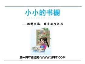 《小小的书橱》PPT