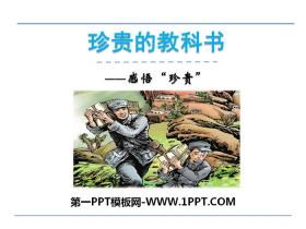 《珍贵的教科书》PPT