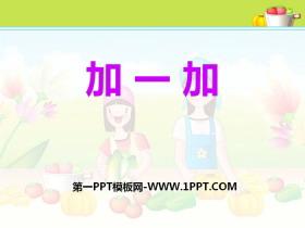《加一加》PPT下载