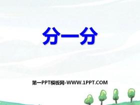 《分一分》PPT下载
